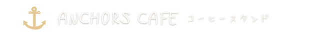 ANCHORS CAFE コーヒースタンド