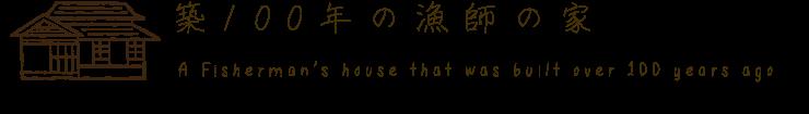 築100年の漁師の家 Fisherman's house that was built over 100 years ago